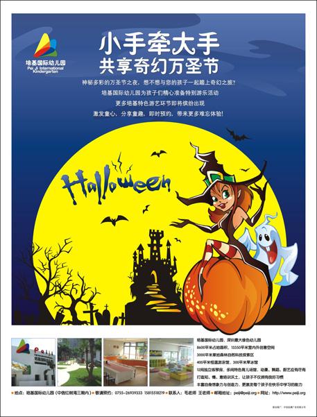 幼儿园海报设计-培基国际幼儿园_宣传物料_广州vi设计